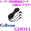 【本商品エントリーでポイント6倍!】セルスター GDO-11 レーダー探知機接続コード (3極DCプラグ) 【レーダー探知機へ電源供給】 【ドライブレコーダーの映像をLIVEで表示/再生】