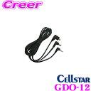 セルスター GDO-12 レーダー探知機接続コード (3極D...