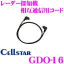 セルスター GDO-16 レーダー探知機 相互通信用コード 【相互通信対応ドライブレコーダー対応】...