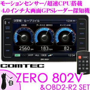 コムテック レーダー コードセット