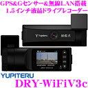 ユピテル DRY-WiFiV3c GPS/Gセンサ-/無線LAN搭載 スマートフォン対応 ドライブレコーダー 【1.5インチTFT液晶付き 300万画素HDR搭載】