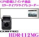 コムテック GPS搭載ドライブレコーダー HDR-112MG セパレートミラータイプ 100万画素常時録画 Gセンサー衝撃録画 ノイズ対策済み LED信号機対応 2.7インチ液晶付き 日本製