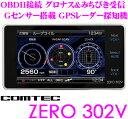 コムテック GPSレーダー探知機 ZERO 302V OBD...