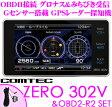 コムテック GPSレーダー探知機 ZERO 302V & OBD2-R2 OBDII接続コードセット 最新データ更新無料 最新データ更新無料 3インチ液晶 Gセンサー みちびき&グロナス受信搭載 ハイブリッド車対応