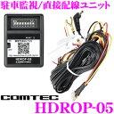 コムテック HDROP-05 コムテック ドライブレコーダー用オプション 駐車監視/直接配線ユニット 【HDR-202G/HDR-102/ZDR-012 等対応】