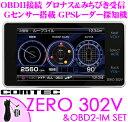 コムテック GPSレーダー探知機 ZERO 302V & OBD2-IM 輸入車用OBDII接続コードセット 最新データ更新無料 最新データ更新無料 3インチ液晶 Gセンサー搭載 ハイブリッド車対応