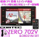 コムテック GPSレーダー探知機 ZERO 702V&OBD2-IM 輸入車用OBDII接続コードセット 最新データ更新無料 3.2インチ液晶 超速CPU Gジャイロ搭載 ハイブリッド車対応ドラレコ相互通信対応