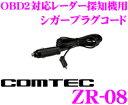 コムテック ZR-08 OBDII対応レーダー探知機用 シガープラグコード 【ZERO 802V/ZERO 802M/ZERO 702V 等対応】