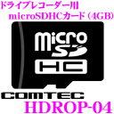 コムテック HDROP-04 コムテック ドライブレコーダー用オプション microSDHCカード (4GB/class6) 【HDR-201G/HDR-101 対応】