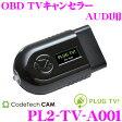 【本商品ポイント12倍!!】CODE TECH コードテック PL2-TV-A001 PLUG TV! OBD テレビキャンセラー 【OBDII差し込みで走行中にTVやDVDが見れる!!】 【AUDI A1/S1/A4/S4/A5/S5/A6/A7/A8/Q3/Q5/Q7 などに適合】