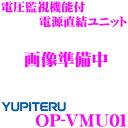 ユピテル OP-VMU01 電圧監視機能付 電源直結ユニット 【12V車専用】 【ドライブレコーダー DRY-WiFiV3c/DRY-AS410WGc/DRY-FH97EGc/DRY-SV45GS 等】