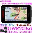 ユピテル GPSレーダー探知機 GWR203sd & OBD12-MIII OBDII接続ハーネスセット3.6インチ液晶一体型 3G+マップマッチング フルマップ 実写警報 6ボイス タッチパネル