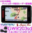 ユピテル GPSレーダー探知機 GWR203sd & OBD12-MIII OBDII接続コードセット3.6インチ液晶一体型 3G+マップマッチング フルマップ...