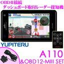ユピテル GPSレーダー探知機 A110 & OBD12-MIII OBDII接続コードセット3.6インチ液晶一体型 3G+マップマッチング フルマップ 実写警...