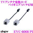 東光特殊電線 ENDY EVC-6001PI TVアンテナ変換コード パイオニアAVナビ用 【日産車/ホンダ車 用】