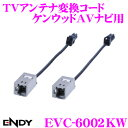 東光特殊電線 ENDY EVC-6002KW TVアンテナ変...