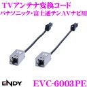 東光特殊電線 ENDY EVC-6003PE TVアンテナ変換コード パナソニック・富士通テンAVナビ用 【日産車/ホンダ車 用】