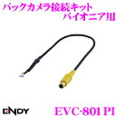 東光特殊電線 ENDY EVC-801PI バックカメラ接続キット パイオニア用 【対応ナビ:AVIC-CW900/CZ900】