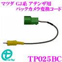 ワントップ TP025BC バックカメラケーブル変換コード ...