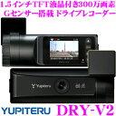 ユピテル DRY-V2 Gセンサー搭載 300万画素 スマートビュータイプ ドライブレコーダー 【LEDバックライト搭載 1.5インチTFT液晶付き】 【地デジノイズ対策済み/駐車記録機能オプション対応】