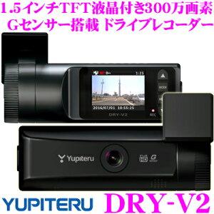 ユピテル センサー スマートビュータイプ ドライブ レコーダー