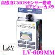 L&V LV-RC200 高感度CMOSセンサー搭載 リアビューカメラ 【広範囲の視野で鮮やかな映像!!】
