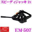 ニューレイトン エマーソン EM-507 スピーディジャッキ2 2.0t 【油圧式パンタグラフジャッキ】