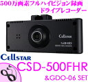 セルスター ドライブレコーダー CSD-500FHR+GDO-06セット ドライブレコーダー&レーダ ...