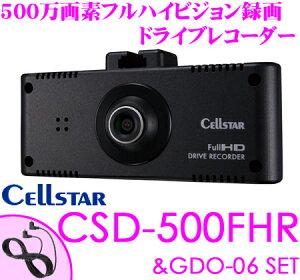 CSD-500FHR+GDO-06