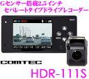 【ドラレコweek開催中♪】コムテック ドライブレコーダー HDR-111S カメラセパレートタイプ 100万画素常時録画 Gセンサー衝撃録画 ノイズ対策済み LED信号機対応 2.5インチ液晶付き 日本製