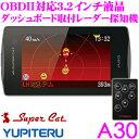 ユピテル GPSレーダー探知機 A30 OBDII接続対応 ...