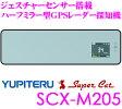 ユピテル GPSレーダー探知機 SCX-M205 2.0インチ液晶ハーフミラー型 リモコン