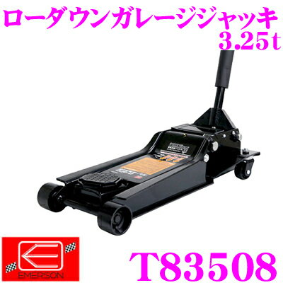 ニューレイトン エマーソン T83508 ローダウンガレージジャッキ 3.25t 【ガレージジャッキにも低床タイプが登場!!】
