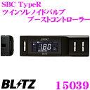 BLITZ ブリッツ SBC TypeR ツインソレノイドバルブ ブーストコントローラー 15039 【コンパクトでフラットデザイン/新制御アルゴリズム搭載 RB26DETT/RB25DET/1JZ-GTE/2JZ-GTE等の大排気量ターボに!】