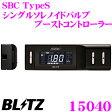 BLITZ ブリッツ SBC TypeS シングルソレノイドバルブ ブーストコントローラー 15040 【コンパクトでフラットデザイン/新制御アルゴリズム搭載 SR20DET/EJ20/4G63/JB-DET/K6A等のターボ車に!】