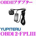 ユピテル OBD12-FPLIII OBDIIアダプター 【YPB7400-P YPF7500-P YPB7410 YPF510 等対応】