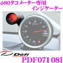 Defi デフィ 日本精機 PDF07108I φ80タコメーター専用インジケーター 【2段階のワーニング点灯設定可能】