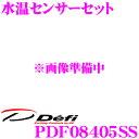 Defi デフィ 日本精機 PDF08405SS 水温センサーセット 【ADVANCEシリーズ/DINゲージ用】