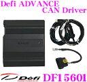 【本商品エントリーでポイント5倍!!】Defi デフィ 日本精機 DF15601 ADVANCE CAN Driver (アドバンスキャンドライバー) 【OBD...