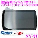 STREET Mr.PLUS NV-31 パナソニック スト...