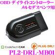CODE TECH コードテック PL2-DRL-MB01 PLUG DRL! OBD デイライトコントローラー 【OBDII差し込みでLEDポジションランプをデイライト化!!】 【Mercedes-Benz A/C/Sクラス 等適合】