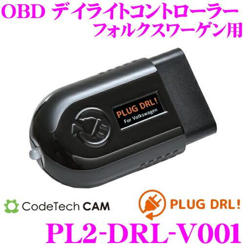 CODE TECH コードテック PL2-DRL-V001 PLUG DRL! OBD デイライトコントローラー【OBDII差し込みでLEDポジションランプをデイライト化! フォルクスワーゲン ポロ/THE ビートル/ゴルフ7/ティグアン などに適合】