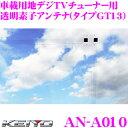 慶洋 KEIYO AN-A010 車載用地デジTVチューナー...