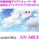 慶洋 KEIYO AN-A012 車載用地デジTVチューナー...