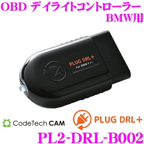 CODE TECH コードテック PL2-DRL-B002 PLUG DRL+ OBD デイライトコントローラー 【OBDII差し込みでLEDポジションランプをデイライト化!!】 【BMW 7シリーズ G11/G12 適合】