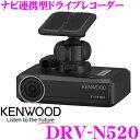 ケンウッド DRV-N520 3M(メガ)フルハイビジョン録...