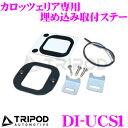 TRIPOD トライポッド DI-UCS1 カロッツェリアカメラ専用 埋め込み取り付けステー