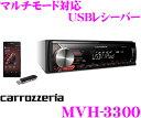 【本商品エントリーでポイント6倍!!】カロッツェリア MVH-3300 USBレシーバー 【マルチディスプレイモード搭載 音楽連続再生機能(MIXTRAX EZ...