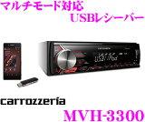 カロッツェリア MVH-3300 USBレシーバー 【マルチディスプレイモード搭載 音楽連続再生機能(MIXTRAX EZ)搭載】