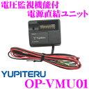 ユピテル OP-VMU01 電圧監視機能付 電源直結ユニット...